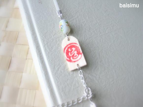 Dao. The way. Bookmark with handprinted wooden charm